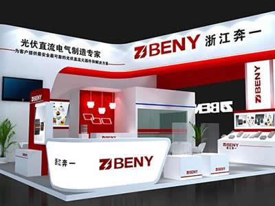 Welcome to vist ZJBENY at Shanghai SNEC exhibition 2015